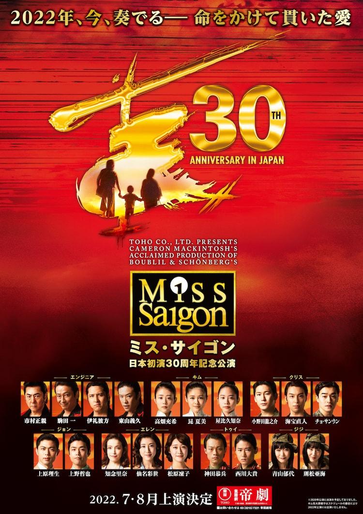 ミュージカル「ミス・サイゴン」日本初演30周年記念公演ポスター