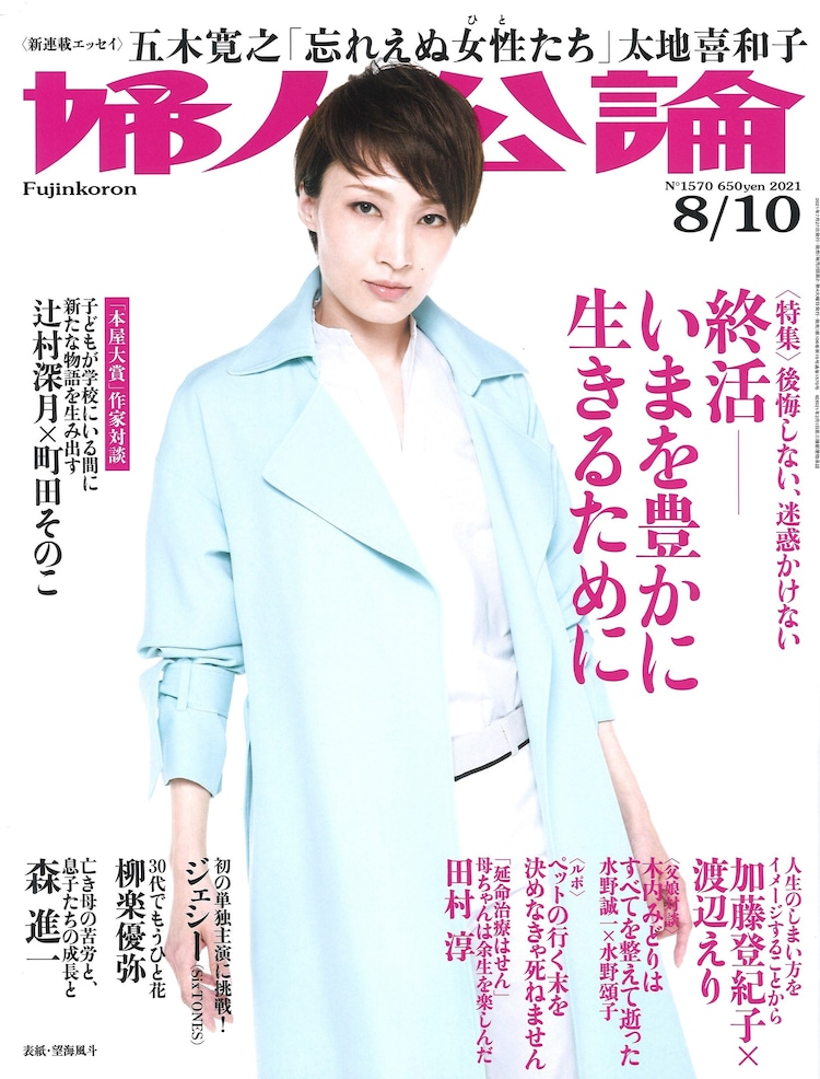 「婦人公論」8月10日号(中央公論新社)表紙