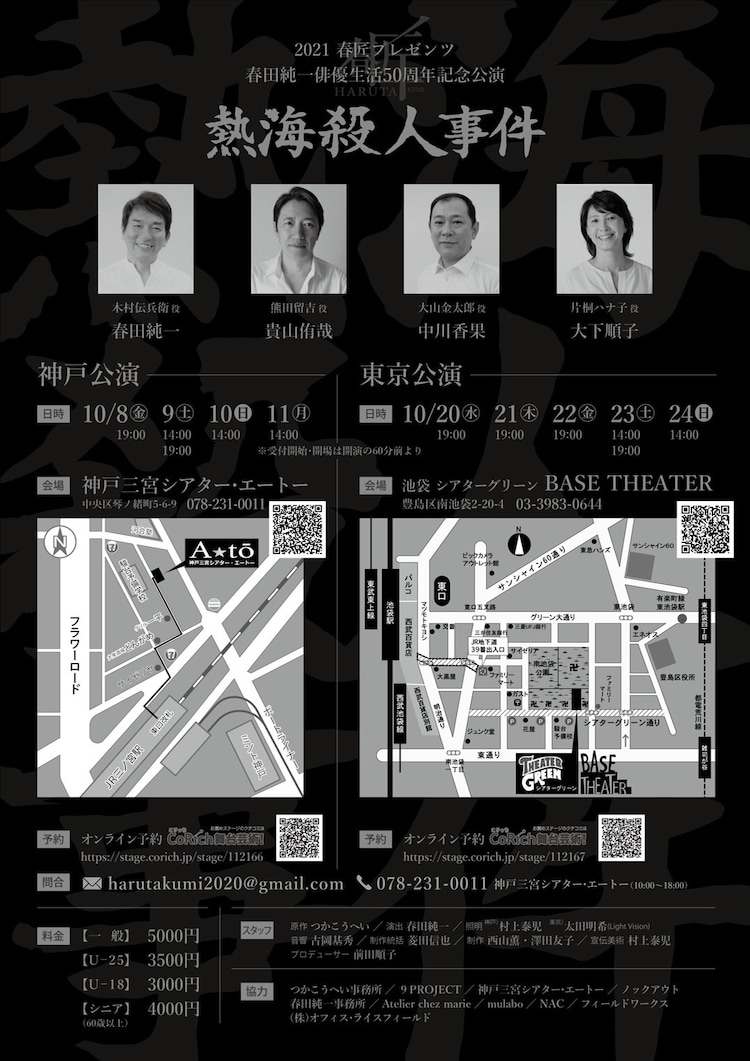 春匠プレゼンツ 春田純一俳優生活50周年記念公演「熱海殺人事件」チラシ裏