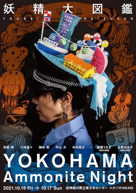 妖精大図鑑「YOKOHAMA Ammonite Night」チラシ表
