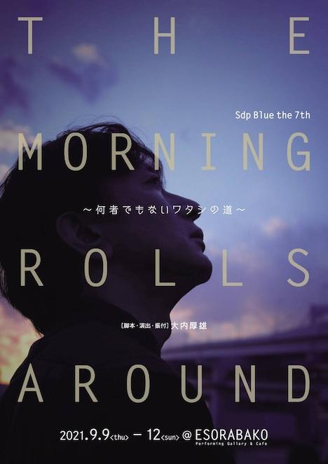 Sdp Blue the 7th「The morning rolls around~何者でもないワタシの道~」チラシ表
