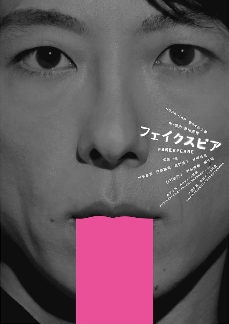 NODA・MAP 第24回公演「フェイクスピア」キービジュアル