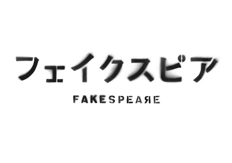 NODA・MAP 第24回公演「フェイクスピア」ロゴ