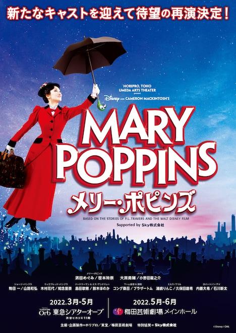 ミュージカル「メリー・ポピンズ」速報チラシ表