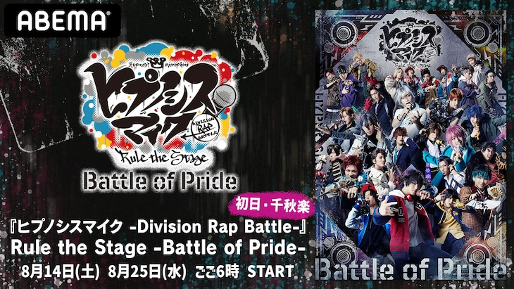 「『ヒプノシスマイク-Division Rap Battle-』Rule the Stage -Battle of Pride-」ABEMA PPV ONLINE LIVE配信の告知ビジュアル。