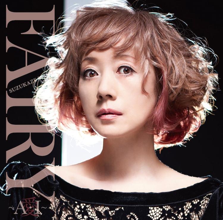 涼風真世アルバム「Fairy ~A・I~ 愛」通常版ジャケット
