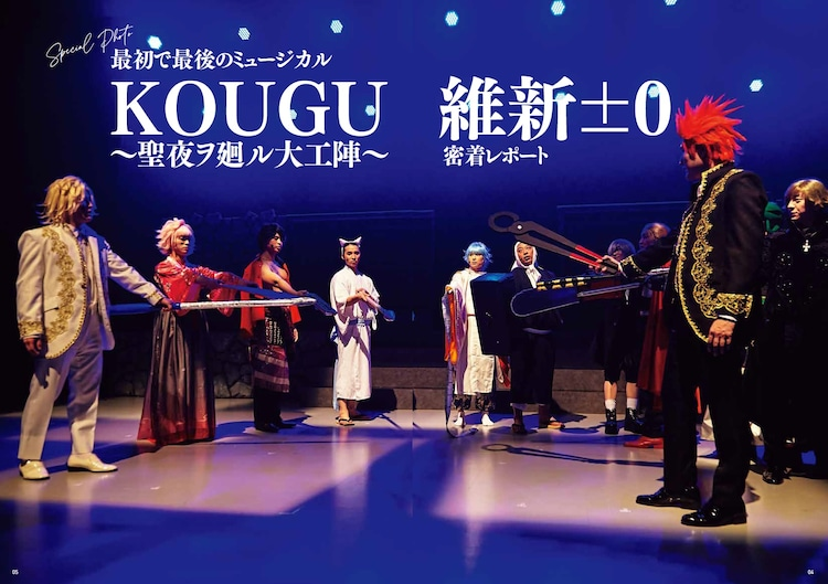 「KOUGU維新 公式本で、イザ参ラン!」(宝島社)より。