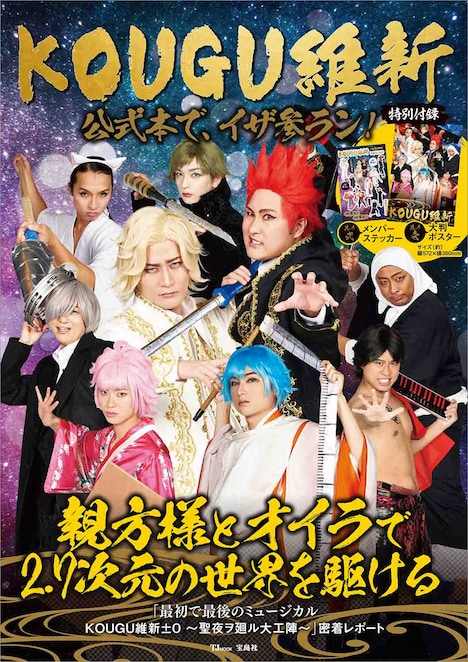 「KOUGU維新 公式本で、イザ参ラン!」(宝島社)表紙