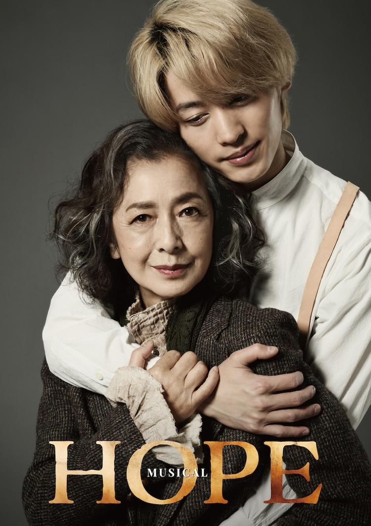 「Musical『HOPE』」より、高橋惠子と小林亮太のビジュアル。