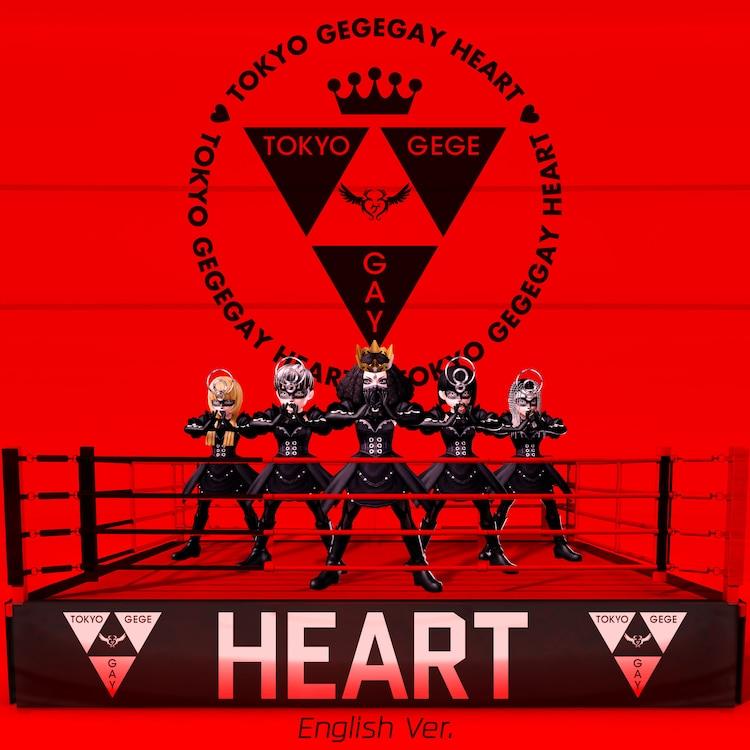 東京ゲゲゲイ「HEART(English Ver.)」ビジュアル