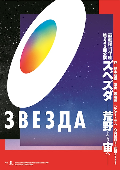 劇団青年座「ズべズダ-荒野より宙(そら)へ-」チラシ表