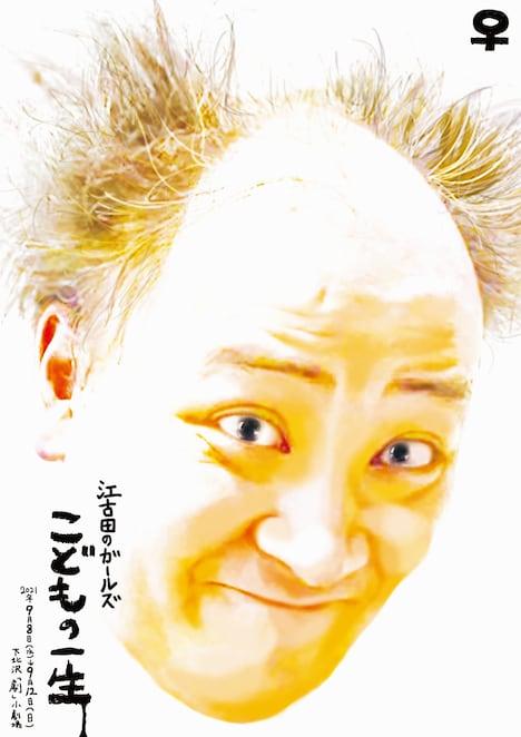 江古田のガールズ12周年記念公演・第2弾「こどもの一生」チラシ表