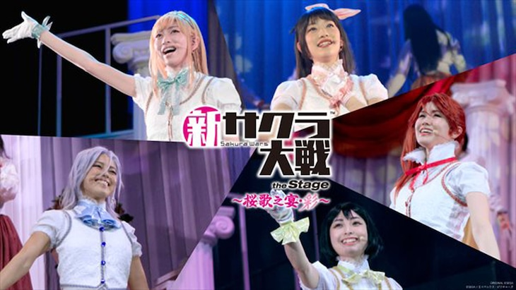 「新サクラ大戦 the Stage ~桜歌之宴・彩~」ビジュアル