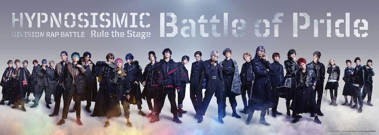 「『ヒプノシスマイク-Division Rap Battle-』Rule the Stage -Battle of Pride-」限定の新衣装・Battle of Pride Special Stylingを着用したキャストのビジュアル。