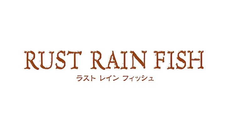 舞台「RUST RAIN FISH」ロゴ
