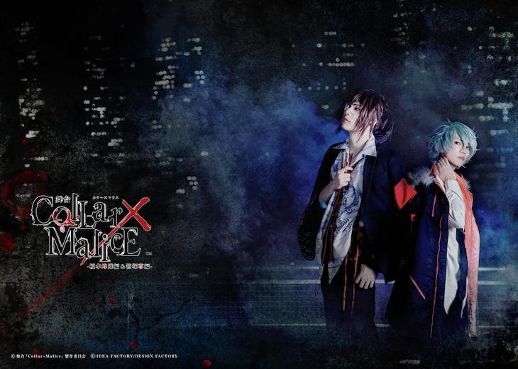 舞台「Collar×Malice -榎本峰雄編&笹塚尊編-」キービジュアル