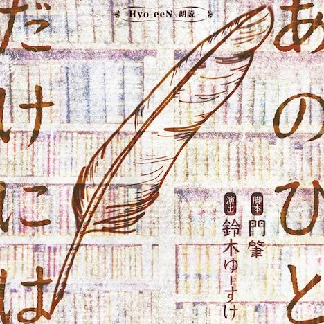 Hyo-eeN「朗読『あのひとだけには』」チラシ表