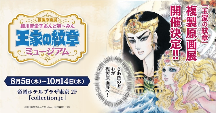 複製原画展「王家の紋章ミュージアム」ビジュアル