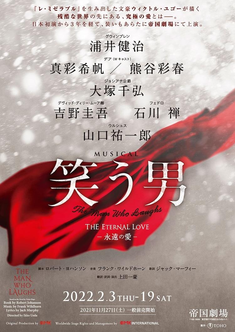 ミュージカル「笑う男 The Eternal Love -永遠の愛-」ビジュアル