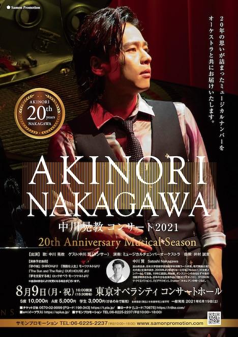 「中川晃教コンサート 2021 20th Anniversary Musical Season」チラシ