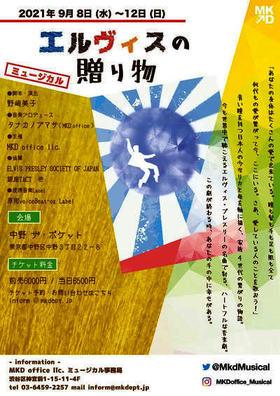 MKD office Presents Musical Project vol.2「エルヴィスの贈り物」チラシ