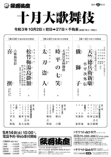 「十月大歌舞伎」仮チラシ