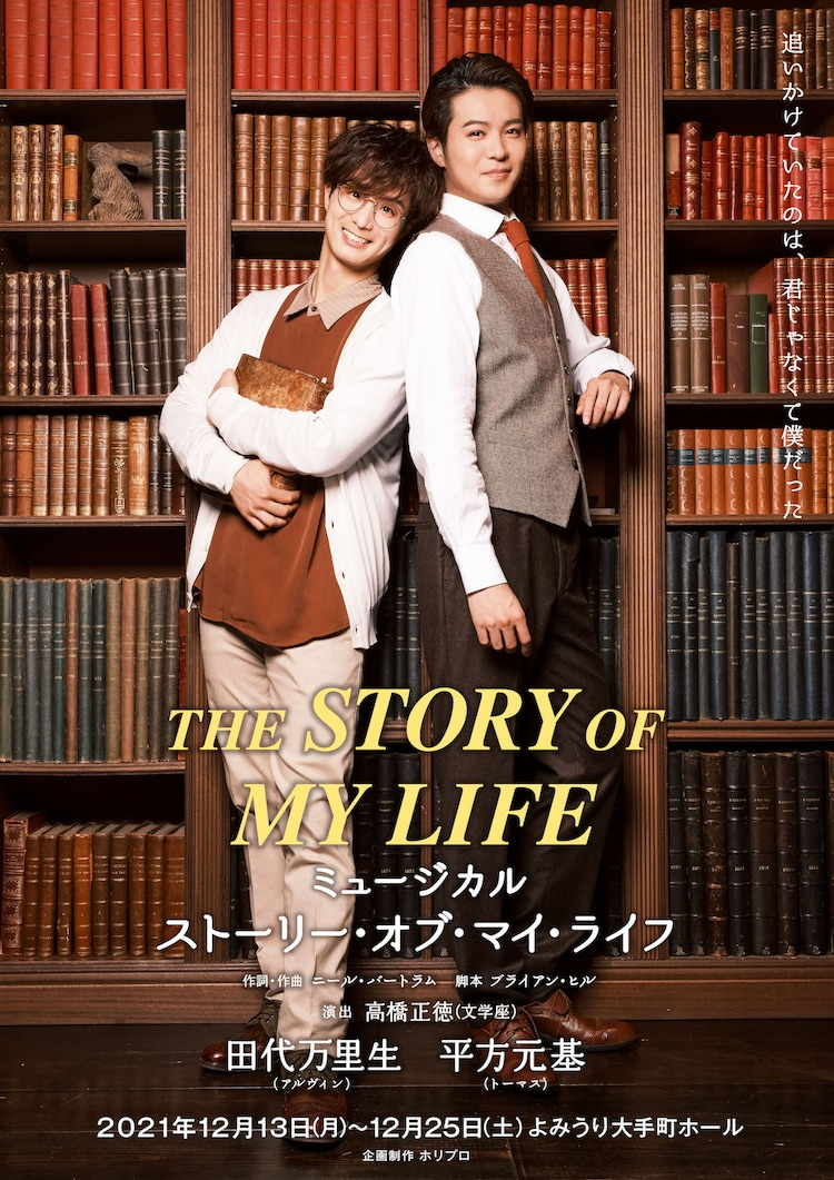 ミュージカル「ストーリー・オブ・マイ・ライフ」より、田代万里生&平方元基出演回のメインビジュアル。