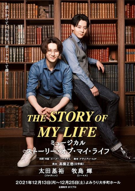 ミュージカル「ストーリー・オブ・マイ・ライフ」より、太田基裕&牧島輝出演回のメインビジュアル。