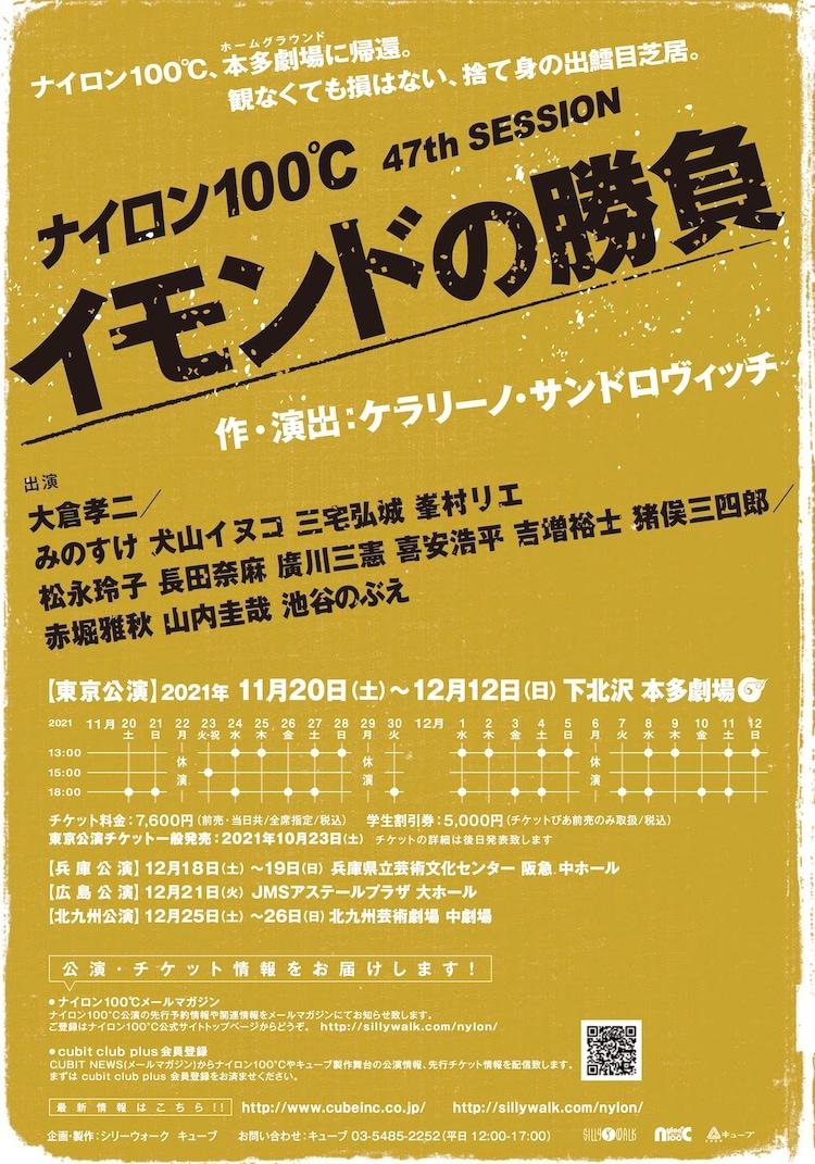 ナイロン100℃ 47th SESSION「イモンドの勝負」チラシ