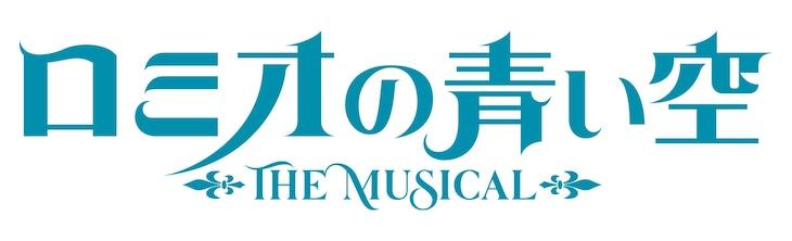 ミュージカル「ロミオの青い空」ロゴ