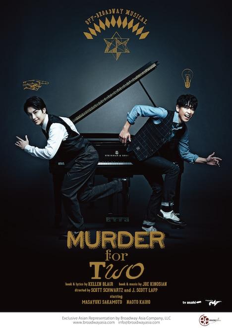 オフ・ブロードウェイ・ミュージカル「MURDER for Two マーダー・フォー・トゥー」メインビジュアル