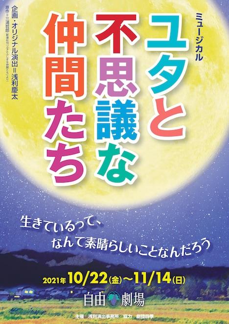 浅利演出事務所 ミュージカル「ユタと不思議な仲間たち」チラシ表