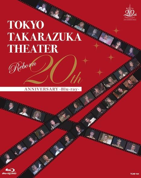 「東京宝塚劇場 Reborn 20th ANNIVERSARY」Blu-rayのジャケット。(c)宝塚歌劇団 (c)宝塚クリエイティブアーツ