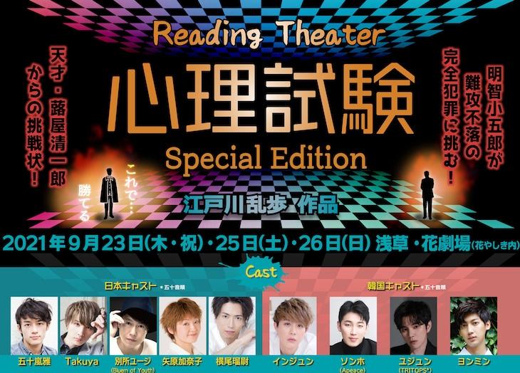 江戸川乱歩作品 Reading Theater「心理試験~Special Edition」ビジュアル