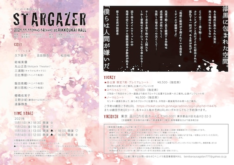 ベニバラ兎団 本公演 VOL.27「STARGAZER」チラシ