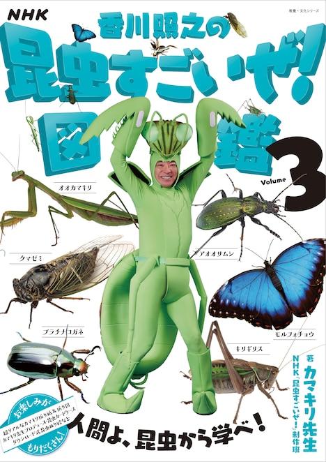 「NHK『香川照之の昆虫すごいぜ!』図鑑 vol.3」(NHK出版)表紙