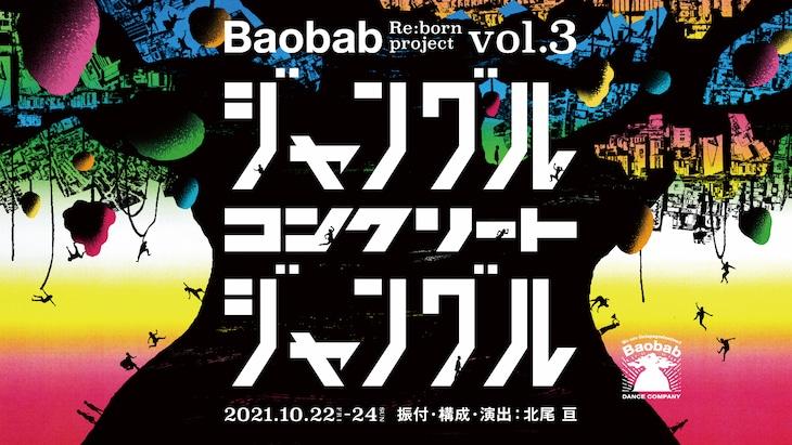 Baobab「ジャングル・コンクリート・ジャングル」ビジュアル