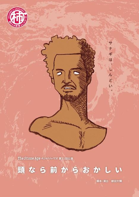 TheStoneAgeヘンドリックス 第11回公演「頭なら前からおかしい」チラシ表