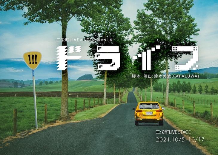三栄町LIVE×ACT公演 vol.4「ドライブ」チラシ表