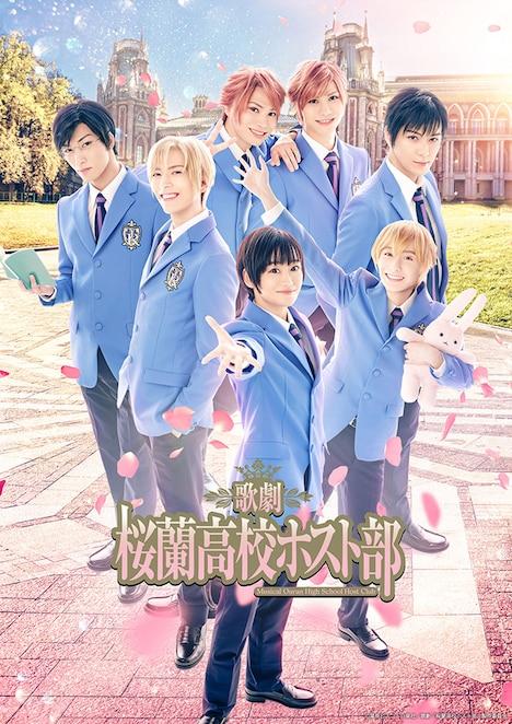 歌劇「桜蘭高校ホスト部」メインビジュアル