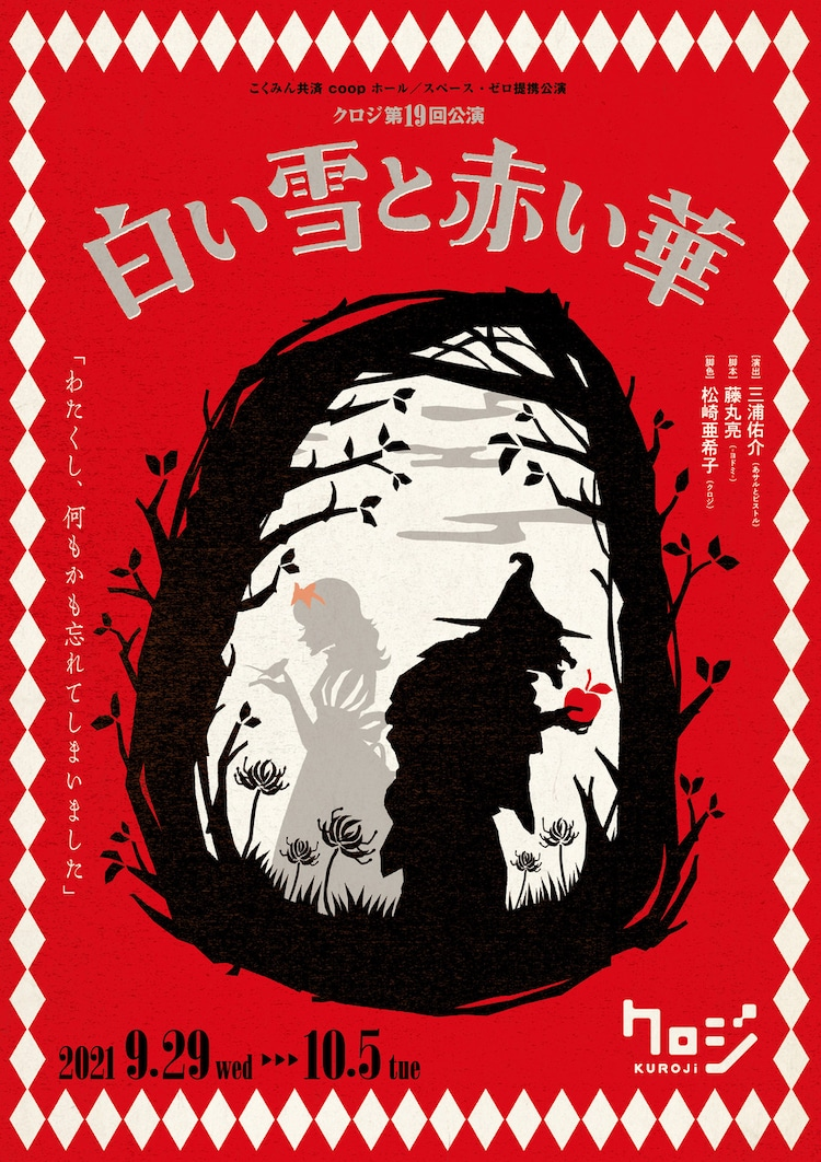 クロジが紡ぐ、罪にまみれた老女の物語「白い雪と赤い華」に斉藤範子ら