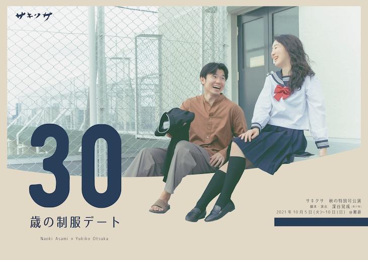 サキクサ 秋の特別号公演「30歳の制服デート」チラシ表