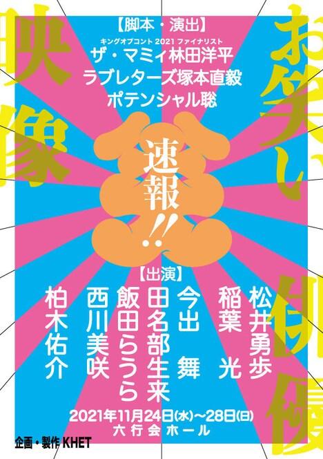 KHET produce「タイトル未定」仮チラシ