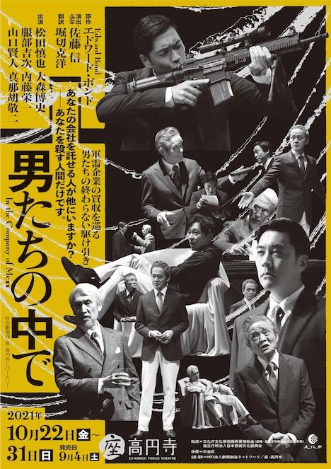 座・高円寺レパートリー「男たちの中で~In the Company of Men~」チラシ