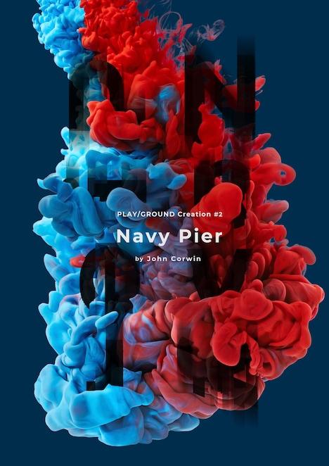 PLAY/GROUND Creation #2「Navy Pier  埠頭にて」メインビジュアル