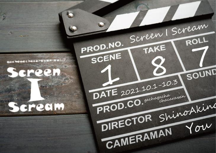ガチャガチャキャラバンvol.7「screen I scream」チラシ表