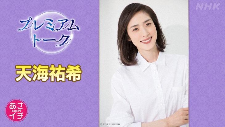 天海祐希(写真提供:NHK)