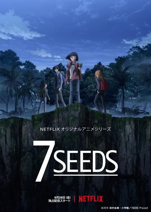 アニメ「7SEEDS」