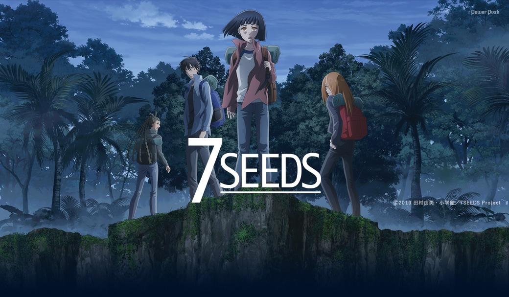 「7SEEDS」