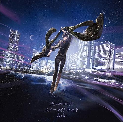 天月-あまつき-「スターライトキセキ/Ark」通常盤